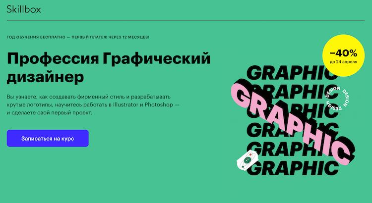 профессия графический дизайнер