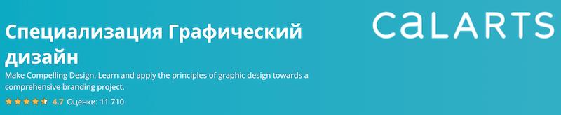 Специализация графический дизайн