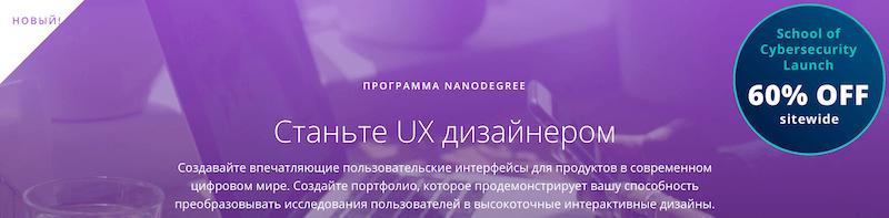 Станьте UX дизайнером