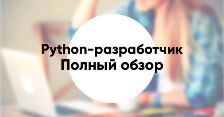 Питон-разработчик - кто это