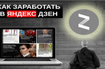 Как зарабатывать в Яндекс.Дзен