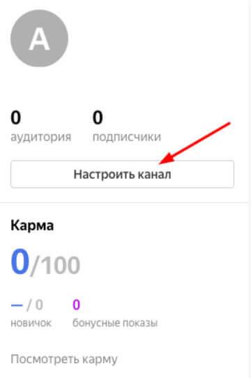 Настройка канала в Яндекс.Дзен
