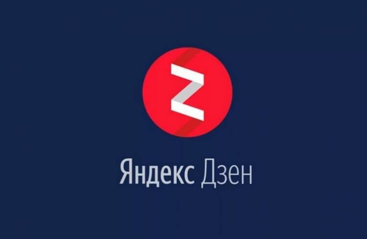 Yandex.Zen - монетизация