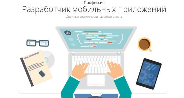Профессия разработчик мобильных приложений