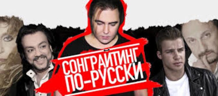 Сонграйтинг в России и за границей